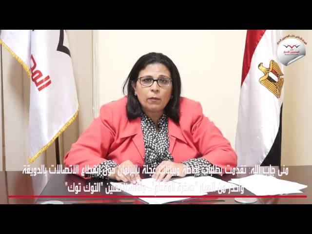 منى جاب الله: تقدمت بطلبات إحاطة وبيانات عاجلة بالبرلمان