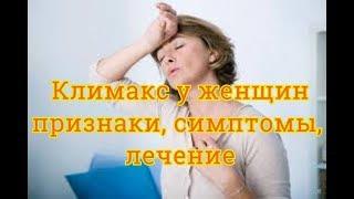 Климаксы у женщин симптомы, возраст, признаки, лечение