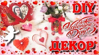 DIY Простые идеи ДЕКОРА на ДЕНЬ СВЯТОГО ВАЛЕНТИНА ♥14 февраля Сердце из бумаги Valentine's day decor