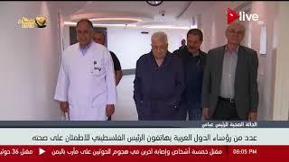 عدد من رؤساء الدول العربية يهاتفون الرئيس الفلسطيني للاطمئنان على صحته