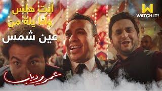 عمر ودياب - أغنية ( صحابى دول ) - غناء على ربيع ومصطفى خاطر ومحمود الليثى 🔥🔥
