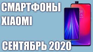 ТОП—8. Лучшие смартфоны Xiaomi 2020 года. Рейтинг на Июнь!