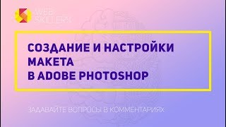 Инструменты Photoshop для создания веб-дизайна