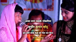 8 साल के बच्चे ने बड़ो को फेल कर दिया - आवा तारा कइके नोकरिया - सुधीर कुमार छोटू - Live Show