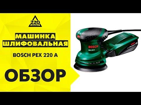 Видео обзор: Шлифмашина эксцентриковая BOSCH PEX 220 A