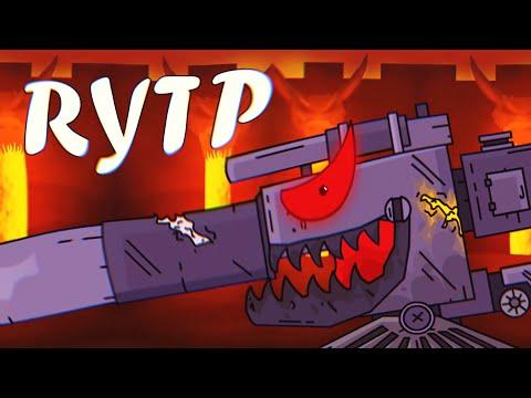 Призыв Дуры | RYTP