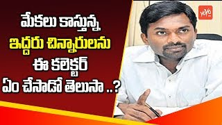 Mahabub Nagar Collector Ronald Ross Takes Care of Two Child | Telangana News | YOYO TV Channel