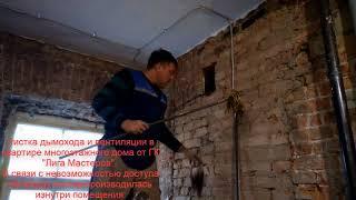 Чистка дымохода и вентиляции в квартире