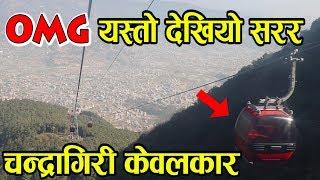 चन्द्रागिरी केवलकारको यात्रा, CHANDRAGIRI HILLS Best place to visit Kathmandu