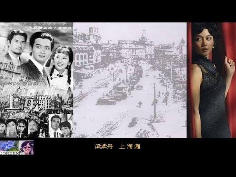上海灘 (粵語) ~ 梁紫丹 Liang Zidan