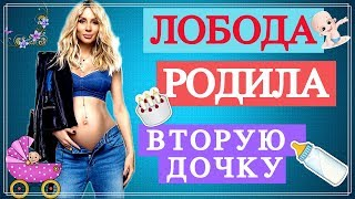 Светлана Лобода родила вторую дочку | отец - лидер Rammstein | Top Show News