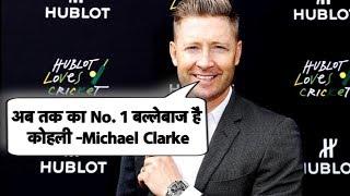 Michael Clarke ने Virat को बताया अब तक का सबसे शानदार बल्लेबाज | Sports Tak