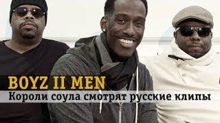 Короли соула Boyz II Men смотрят русские клипы