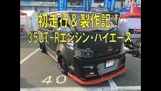 【新作】GT-Rエンジン搭載 Hiace VITABON 号・前編【V-OPT290#4】