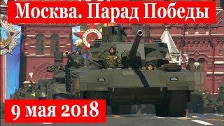 Парад Победы на Красной площади. Москва. 9 мая 2018 (Полная версия)