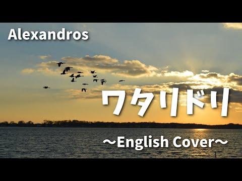 Alexandros / Wataridori (English Cover)