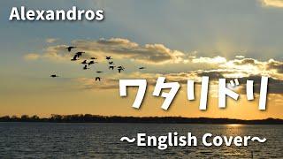 Alexandros / ワタリドリ (English Cover) Mp3