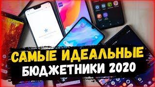 Лучшие Смартфоны за Низкую Цену, Бюджетники 2020 | Топовые телефоны из Китая до 10000 руб