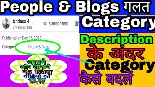 People & Blogs galat category, aaj hi sahi karen