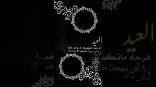 تصميم شاشه سوداء العيد الفطر || حالات العيد شاشه سوداء بدون حقوق للمونتاج جديد 20٢٠