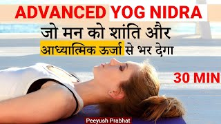 Advanced Yog Nidra in Hindi | योग निद्रा हिंदी | Guided Meditation Deep Sleep & Relaxation