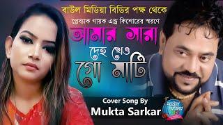 আমার সারা দেহ খেও গো মাটি । Amar Sara Deho   Covered by Mukta Sarkar   Tribute to Andrew Kishore