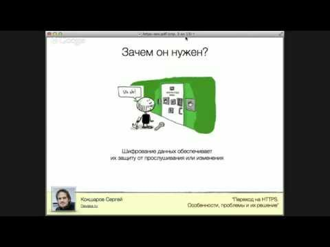 [Вебинар]: Переход на HTTPS. Особенности, проблемы и их решение