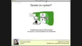 видео Переход на HTTPS: рекомендации Google и Яндекс для сайта