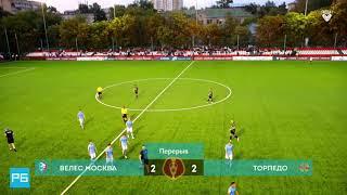 Видеообзор матча 1/32 Кубка России «Велес» — «Торпедо»