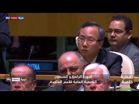 تابعونا في تغطية خاصة للدورة 74 من الجمعية العامة للأمم المتحدة  - 22:55-2019 / 9 / 12