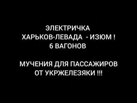 СЕРВИС ОТ УКРЖЕЛЕЗЯКИ - ХАРЬКОВ ЛЕВАДА - ИЗЮМ !