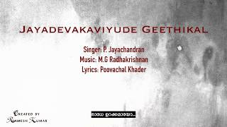 Jayadeva Kaviyude Geethikal Karaoke with lyrics