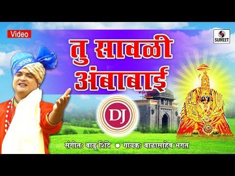 Tu Sawali Ambabai  Marathi Song 2016 | Marathi DJ | Sumeet Music