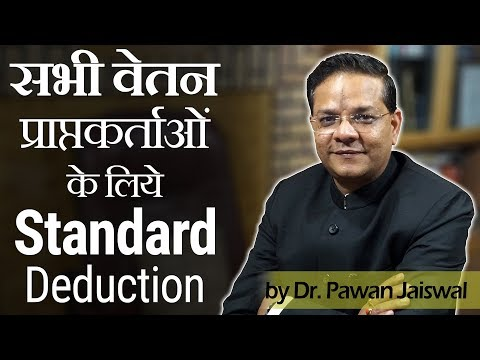 Standard Deduction for Salaried Employees u/s 16 | All Information with Limit