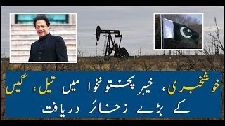 POL discovers Oil and Gas reserves in KP