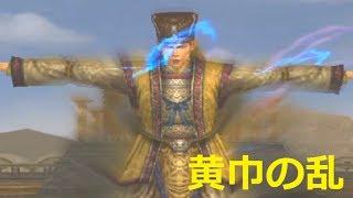 PS2 真・三國無双4 フリーモード 黄巾の乱 (普通) 馬もってないので遅い...