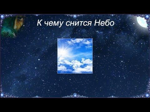 К чему снится Небо (Сонник)