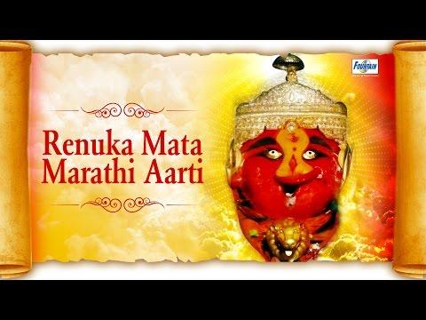 Renuka Mata Aarti (Marathi) - Jai Devi Jai Devi Jai Jai Renuke | Aarti Renuka Matechi thumbnail