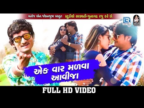 Ek Vaar Madva Aavi Ja - New Romantic Song | Full VIDEO | New Gujarati Song 2018 | Chandresh Mundhva