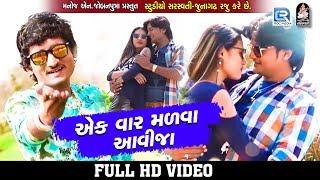 Ek Vaar Madva Aavi Ja New Romantic Song | Full VIDEO | New Gujarati Song 2018 | Chandresh Mundhva