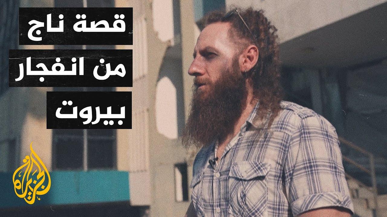 انفجار مرفأ بيروت.. قصة شاب ناج يروي حكايته