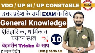 # VDO    UP SI    UP CONSTABLE    General Knowledge   UP के पर्यटन स्थल    By VIVEK SIR    CLASS 10