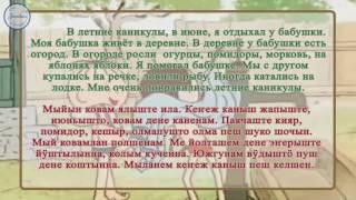 Марийский 5 Кенежым ялыште Летом в деревне