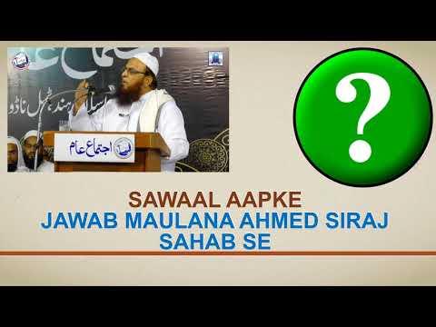 Sawaal Aapke - Jawab Maulana Ahmed Siraj Sahab se  : 2