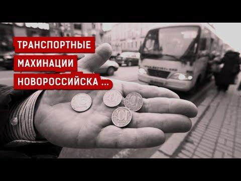 ТРАНСПОРТНЫЕ МАХИНАЦИИ НОВОРОССИЙСКА | Журналистские расследования Евгения Михайлова