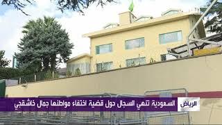 السعودية تنهي السجال حول اختفاء مواطنها جمال #خاشقجي