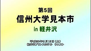 第5回信州大学見本市in軽井沢 知の森総合展2018