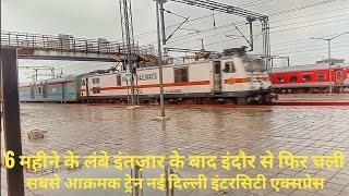 """फिर चल पड़ी देश के सबसे """"स्वच्छ"""" शहर इंदौर को देश की राजधानी से जोड़ने वाली 02415 नई दिल्ली इंटरसिटी"""
