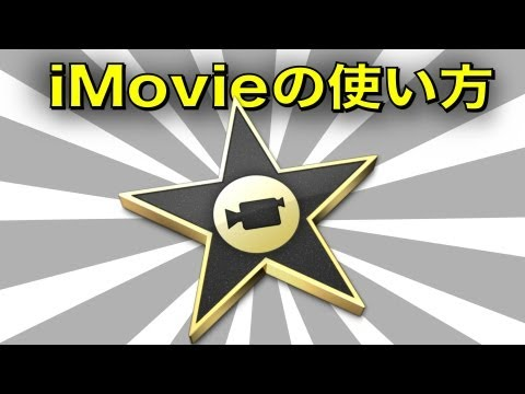 iMovieの使い方 - 基礎講座