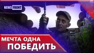 Интервью с бойцом подразделения «Чебурашка» на передовой, позывной «Сват»